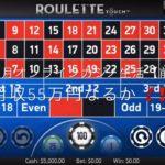 【カジノの虎の穴#10 ルーレット】1カ月(25日間)オンラインカジノ生活【前編】目標55万円月収❣️