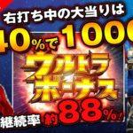 「ぱちんこ ウルトラセブン2 Light Version」/3分くらいでサクッっと分かる速報動画(パチンコ・新台)
