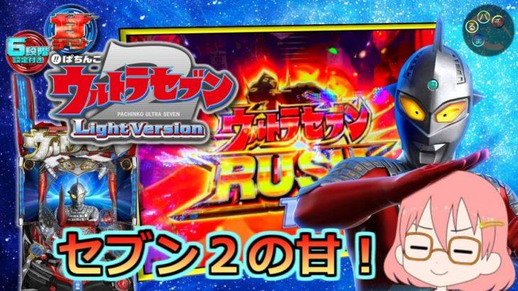 【ぱちんこ ウルトラセブン2 Light Version】ウルトラ級のRUSHを体感したい!!まるパチchannel♯161【ぱちんこ実践】