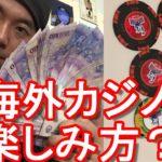 海外のカジノに関して!危険なのか?遊び方は?海外20か国以上のカジノを渡り歩いてきた男が語る!日本国内カジノIR法案、日本にもカジノが!?