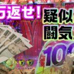 【パチンコ恐怖症2】10万負けたアノ店で北斗無双リベンジ! #パチンコで生きていく51