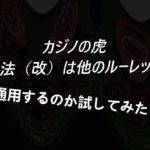 【オンラインカジノ ルーレット】2/3法(改2)負けなし街道❣❣(カジノの虎の穴#14)