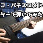 パチンコ・パチスロメドレーをギターで弾いてみた3