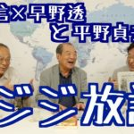 【佐高×早野+平野の 3ジジ放談】「カジノ」改造内閣/日韓と岸一派/今感じるべきは「絶望」だ