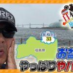 バイク修次郎の日本全国旅打ち日記/33-福島県【パチンコ】【ぱちんこ】