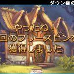 オンラインカジノ生活34日目 0円ギャ