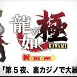 【龍が如く極】「第5夜、裏カジノで大暴れ!!!」