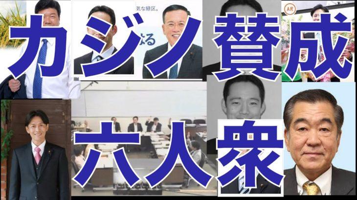 カジノ賛成六人衆、委員会で横浜カジノに賛成した6議員の今年4月の市議会選挙での、有権者の方々と交わした約束はこれだ!