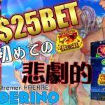 初めての金7!ええっ!?【Hawaiian Dream $25BET】【オンラインカジノ】【WUNDERINO公式配信者kaekae】