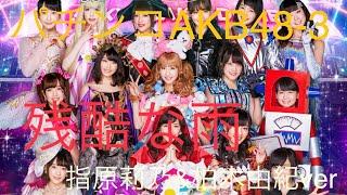 【パチンコ AKB48-3 誇りの丘】残酷な雨(指原莉乃&柏木由紀ver)ウーファーブースト