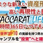業界初のカジノ投資教材【Baccarat Life(バカラライフ)】20歳以上誰でも、24時間  365日いつでも、高い再現性で資産形成が可能!一度習得してしまえば一生モノのス  キル!