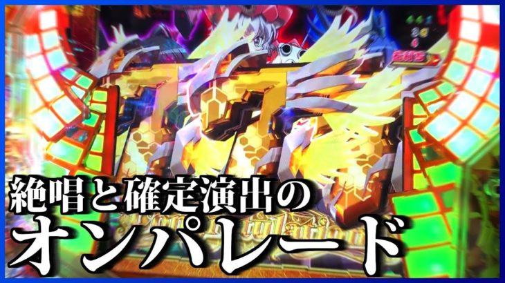 【パチンコ】CRF 戦姫絶唱 シンフォギア 打ってみた! 絶唱!絶唱!そして絶唱!!!【シンフォギア】