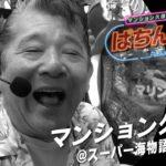 【スーパー海物語IN沖縄4 他】マンション久保田のぱちんこX#13