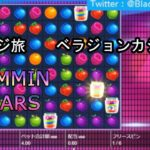 【オンラインカジノ】【カジ旅】【ベラジョンカジノ】JAMMIN JARS フリースピンダイジェスト♪
