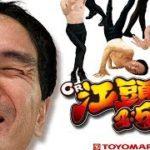 【パチンコ LIVE】CR江頭2:50 V99 1/99 甘デジ 3回目