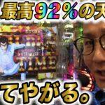 最速【ルパン三世~神々への予告状~】日直島田の優等生台み〜つけた♪【LUPIN】【パチスロ】【パチンコ】【スーパーセブン新中野】
