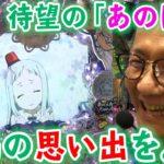 【Pあの日見た花の名前を僕達はまだ知らない。】日直島田の優等生台み〜つけた♪【あの花】【パチスロ】【パチンコ】【キコーナ姫路】