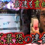 【最速】【リング バースデイ 呪いの始まり】日直島田の優等生台み〜つけた♪【Pリング】【パチスロ】【パチンコ】【スーパーセブン新中野】