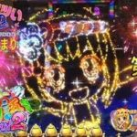 《 P スーパー 海物語 IN JAPAN 2 》《 華ぱぱの パチンコ 実践動画 アツい時間のはじまり 第251話 》 初勝利を目指して… 運命の 第8戦目・お祭りモード 編