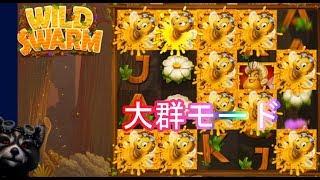 【オンラインカジノ】【カジ旅】【ベラジョンカジノ】WILD SWARM 大群モード突入!!ダイジェスト♪