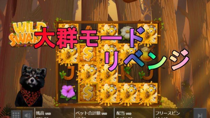 【オンラインカジノ】【ベラジョンカジノ】WILD SWARM 大群モードリベンジマッチ!!