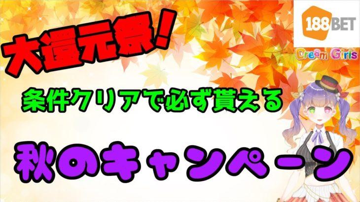 大還元祭!秋のキャンペーンのお知らせ【オンラインカジノ生放送】【kaekae Dream Girls公式配信者rio】