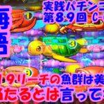 【大海物語4】実践パチンコバイト 第89回 ~19リーチは美しい!でも当たるとは言ってない!~