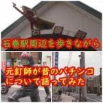 石巻駅を歩きながら何故か昔のパチンコについて語ってみた!