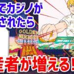 カジノが日本にできてギャンブラーが増えポーカーやブラックジャックが行えるようになったらどうなるのかを漫画にした。
