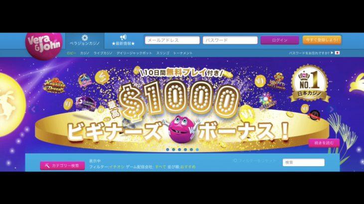 【超簡単!】無料でベラジョンカジノにスマホ・パソコンから登録する方法を紹介