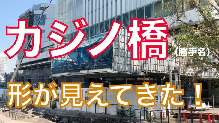 カジノ橋(勝手名)、形が見えてきた! 横浜新市庁舎と桜木町駅を結ぶ橋