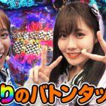 #09「当たりのバトンタッチ!?」エクス・アリーナプレゼンツSKE48ゼブラエンジェルのガチばん!!