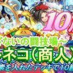【新着】ドラクエ闘技場10勝~カジノパラダイスデッキ~