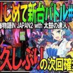 【10月最新台◆PAスーパー海物語IN JAPAN2 with 太鼓の達人】3万握りしめて太鼓三昧…太鼓ボタンを堪能したい…死闘の2日間◆整理券をもらって並んでみた#46