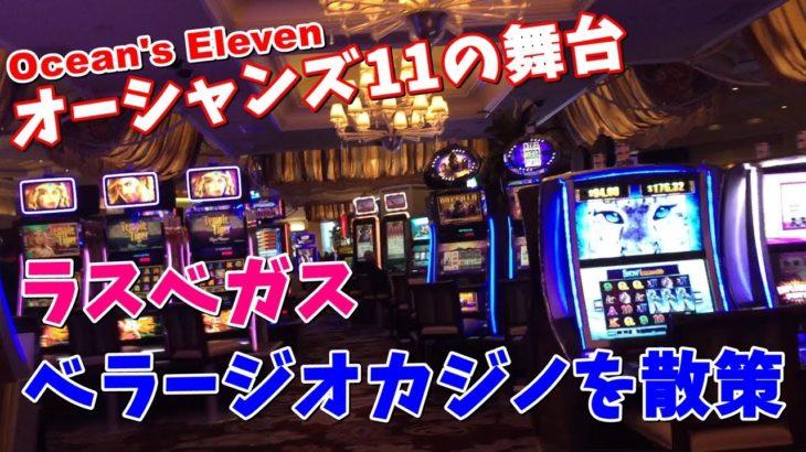 【オーシャンズ11の舞台】ラスベガスベラージオカジノを散策!