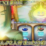 ドラクエ11【実況】#035「覇海軍王ジャコラ再び時々カジノ」過ぎ去りし時を求めちゃったおじさん♂2人が初見プレイ