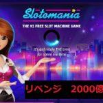 ♯13 【カジノアプリ】てぃ〜ちゃ〜M スロットマニア リベンジ