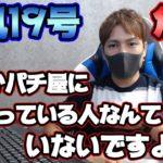 【厳重注意】台風19号がきてるのにパチンコを打つのは依存症すぎ!!【対策・攻略】