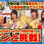 クロちゃんのもっと海パラダイス【#19(1/4)スペシャルファンイベント!】