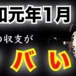 2019年1月の収支がヤバい【パチンコザ収支】