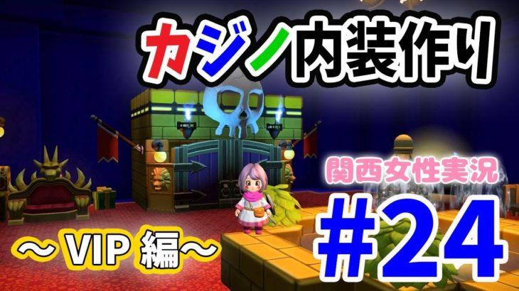 #24【ドラクエビルダーズ2】VIP用のカジノの内装作りはじめます♪【関西女性実況】