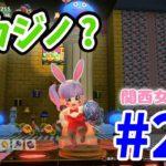 #25【ドラクエビルダーズ2】地下の闇カジノ?建築スタート!【関西女性実況】
