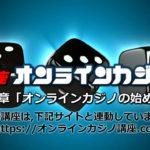 第3章 オンラインカジの始め方・・・オンラインカジノ講座.com