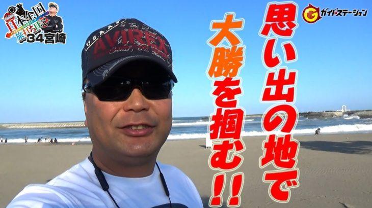 バイク修次郎の日本全国旅打ち日記/34-宮崎県【パチンコ】【ぱちんこ】