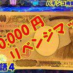 【大海物語4】実践パチンコ夜勤 第210夜  ~40,000円リベンジマッチ~