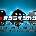 第5章 オススメオンラインカジノ一覧・・・オンラインカジノ講座.com