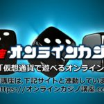 第6章 仮想通貨で遊べるオンラインカジノ・・・Yutubeオンラインカジノ講座.com