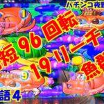 【大海物語4】実践パチンコ夜勤 第211夜  ~時短96回転 19リーチ 魚群~