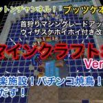 【マイクラBE】PT26 娯楽施設!パチンコ焼鳥!砂漠店! オープンだす!