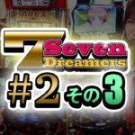 BSスカパー!パチンコ・パチスロ番組 Seven Dreamers #2(3/4)